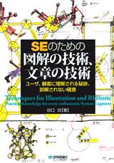 [表紙]SEのための 図解の技術,文章の技術