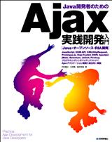 [表紙]Java開発者のためのAjax実践開発入門