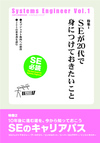 [表紙]Systems Engineer Vol.1