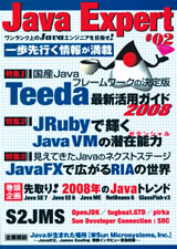 [表紙]Java Expert #02