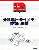 [表紙]新しいExcel関数の教科書2 分類集計・条件抽出・配列の極意