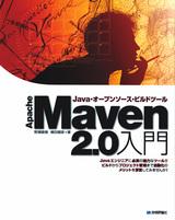 [表紙]Apache Maven2.0入門――Java・オープンソース・ビルドツール