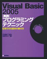 [表紙]Visual Basic 2005 [実践] プログラミングテクニック ―応用できる基本の書き方