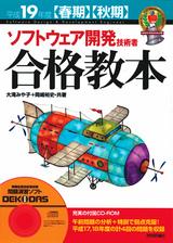 [表紙]平成19年度【春期・秋期】 ソフトウェア開発技術者 合格教本