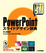 [表紙]PowerPoint スライドデザイン辞典