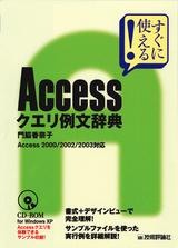 [表紙]Access クエリ例文辞典