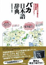 [表紙]バカ日本語辞典 −全国のバカが考えた脳内国語ディクショナリー−