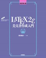 [表紙][改訂第4版] LaTeX2ε美文書作成入門