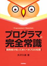 [表紙]プログラマの完全常識 ――開発者が知っておくべきプロの知恵