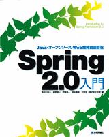 [表紙]Spring2.0入門 ――Java・オープンソース・Web開発自由自在