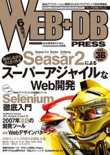 [表紙]WEB+DB PRESS Vol.36