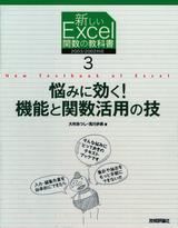 [表紙]新しいExcel関数の教科書3 悩みに効く!機能と関数活用の技