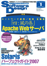 [表紙]Software Desgin 2007年1月号