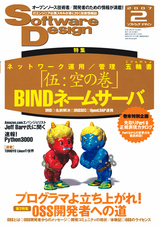[表紙]Software Design 2007年2月号