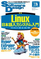[表紙]Software Design 2007年3月号