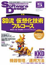 [表紙]Software Design 2007年5月号