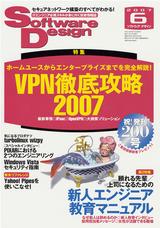 [表紙]Software Design 2007年6月号