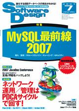[表紙]Software Design 2007年7月号