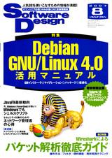 [表紙]Software Design 2007年8月号