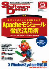 [表紙]Software Design 2007年9月号