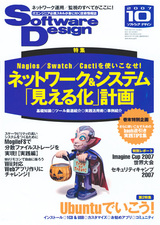 [表紙]Software Design 2007年10月号