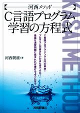 [表紙]河西メソッド:C言語プログラム学習の方程式