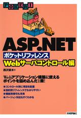 [表紙]ASP.NET ポケットリファレンス [Webサーバコントロール編]