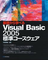 [表紙]基礎から学べる Visual Basic 2005 標準コースウェア