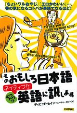 [表紙]そのおもしろ日本語,ネイティブが(むりやり!)英語に訳します