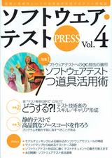 [表紙]ソフトウェア・テスト PRESS Vol.4