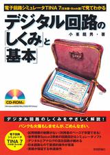 [表紙]電子回路シミュレータTINA7(日本語・Book版)で見てわかる デジタル回路の「しくみ」と「基本」