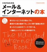 [表紙]これからはじめるメール&インターネットの本