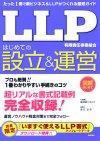 [表紙]「LLP」はじめての設立&運営