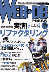 [表紙]WEB+DB PRESS Vol.37