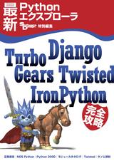 [表紙]最新Pythonエクスプローラ ~Django,TurboGears,Twisted,IronPython 完全攻略