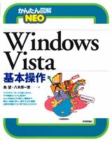[表紙]かんたん図解NEO Windows Vista 基本操作