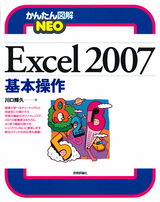 [表紙]かんたん図解NEO Excel 2007 基本操作
