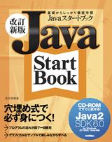 [表紙]改訂新版 Javaスタートブック (J2SDK6.0) for WindowsXP/2000/Vista