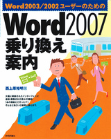 [表紙]Word2003/2002ユーザーのためのWord2007乗り換え案内