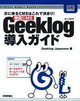 [表紙]無償CMS Geeklog導入ガイド