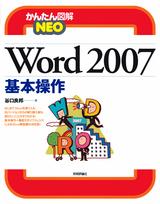 [表紙]かんたん図解NEO Word 2007 基本操作