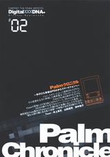 [表紙]Palmクロニクル