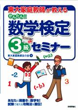 [表紙]東大家庭教師が教える かんたん!! 数学検定3級セミナー