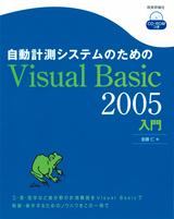 [表紙]自動計測システムのための Visual Basic 2005入門