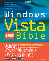 [表紙]Windows Vista[全機能]Bible