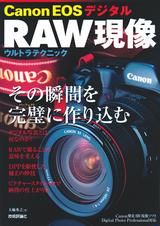 [表紙]Canon EOS デジタル RAW現像 ウルトラテクニック