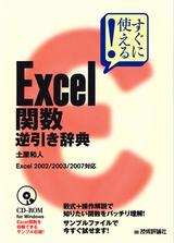 [表紙]すぐに使える! Excel関数 逆引き辞典 Excel2002/2003/2007対応