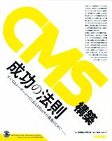[表紙]CMS構築 成功の法則