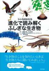 [表紙]シンカのかたち 進化で読み解くふしぎな生き物