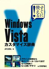 [表紙]すぐに使える! Windows Vista カスタマイズ辞典